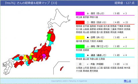 経県マップキャプチャ